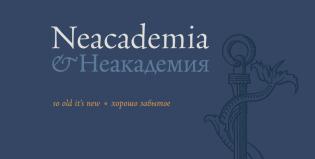 Neacademia_slide_1