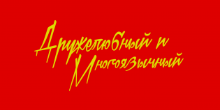 Xtreem 2 Cyrillic