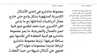 Eskorte text sample in Arabic