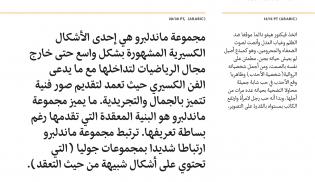 Eskorte text sample in Arabic