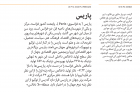 Eskorte text sample in Persian and Urdu
