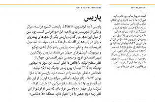 Eskorte text sample in Persian and Urdu