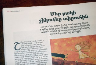 Yerevan magazine using Arek. Photo by Hrant Papazian.