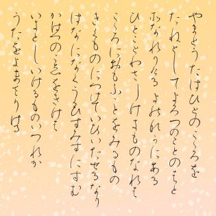 Kozei Kokin Waka Shu