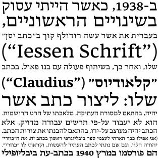 Hadassah Friedlander fonts