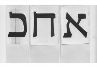 Hadassah strips