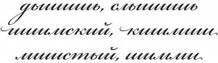 Bickham Script Cyrillic - repeated-sequences