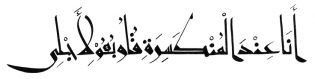 An example of the Eastern Kufic calligraphic style, which is what Baseet Slanted is based on.