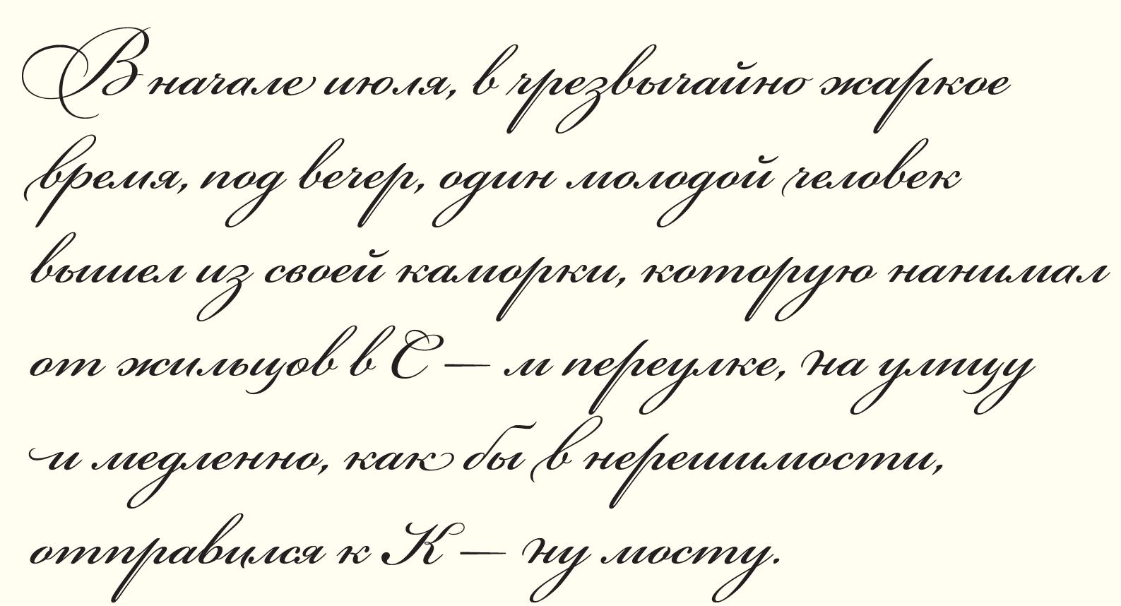 малышам сравнить рукописный красивый шрифт для открытки фото маккохью
