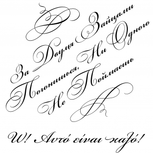 Bickham Script Pro 3