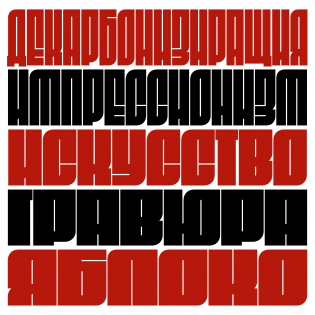 Fit Cyrillic
