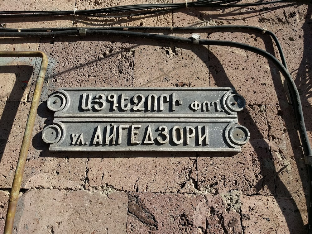 A street sign showing both Armenian and Cyrillic alphabets.