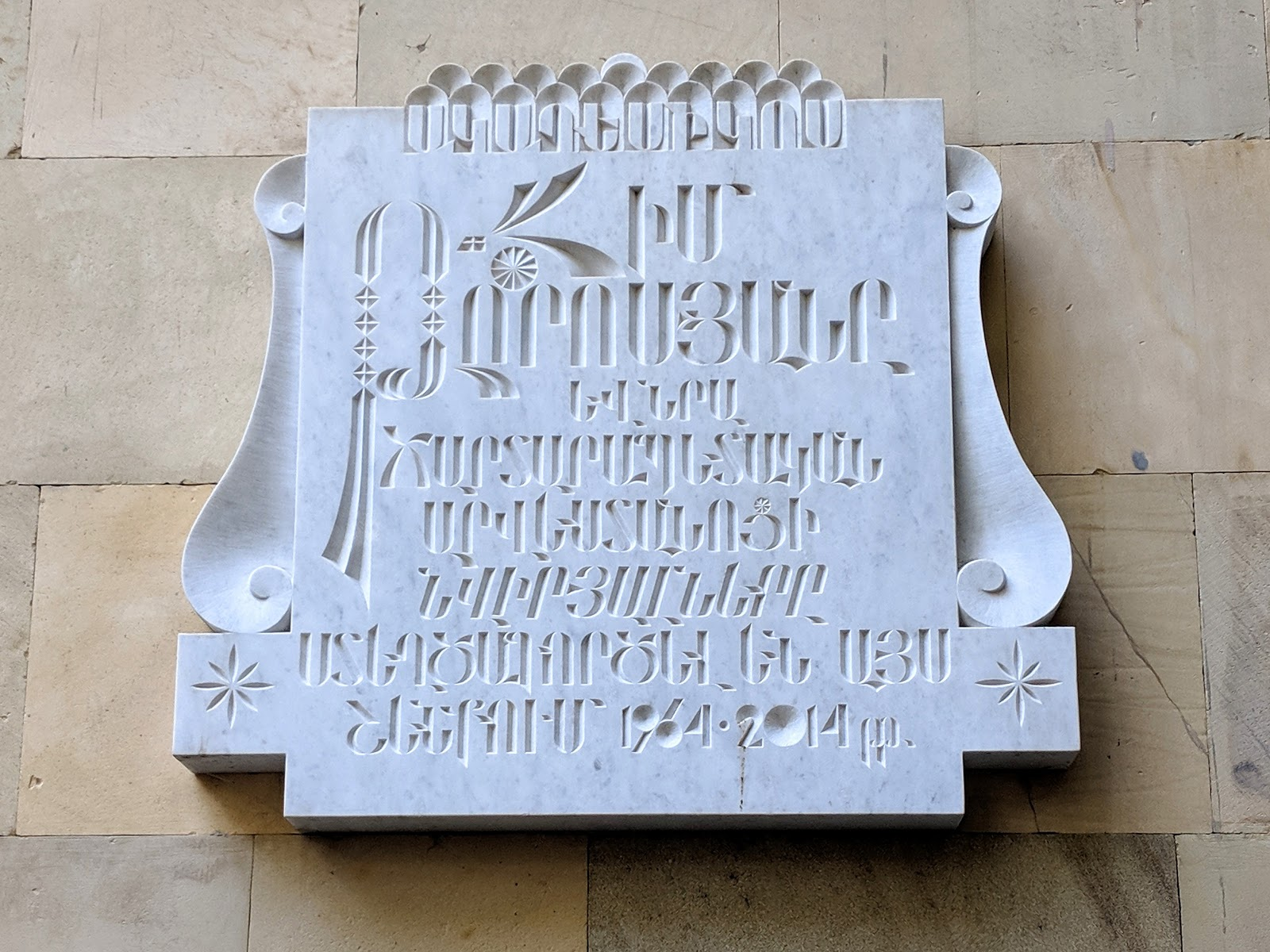 Photograph of the carved slab marking the studio of Jim Torosyan.