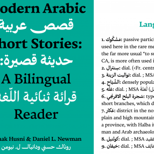 Mizan for bilingual text