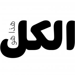 Omnes Arabic fonts