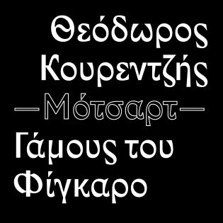 Zangezi Sans Greek