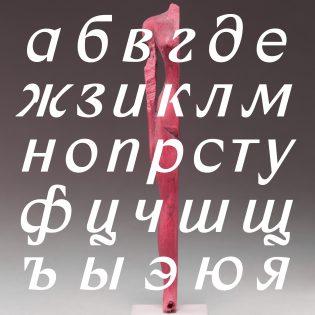 Zangezi Sans Cyrillic