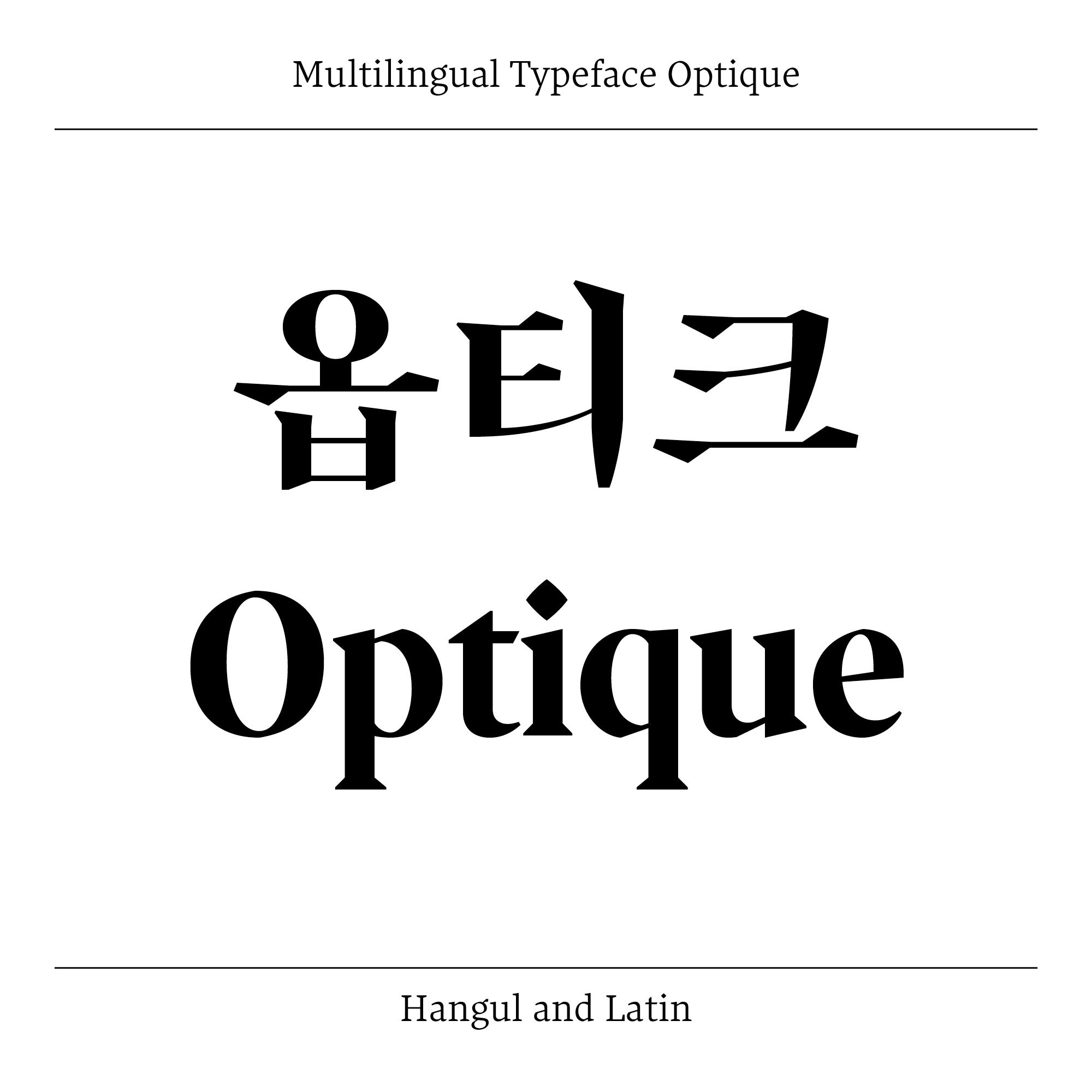 Optique Display