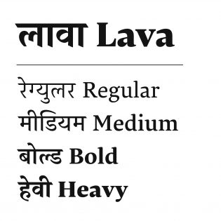 Lava Devanagari