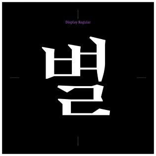 Optique Hangeul Display Regular